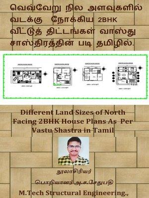 cover image of வெவ்வேறு நில அளவுகளில் வடக்கு நோக்கிய 2BHK வீட்டுத் திட்டங்கள் வாஸ்து சாஸ்திரத்தின் படி தமிழில். (Different Land Sizes of North Facing 2BHK House Plans As Per Vastu Shastra in Tamil)