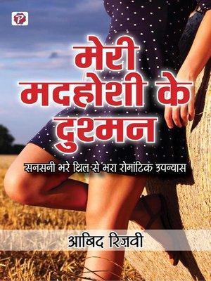 cover image of Meri Madhoshi Ke Dushman