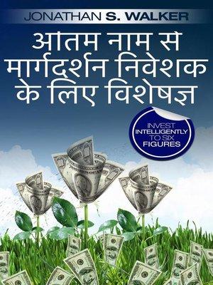 cover image of अंतिम नाम से मार्गदर्शन निवेशक के लिए विशेषज्ञ