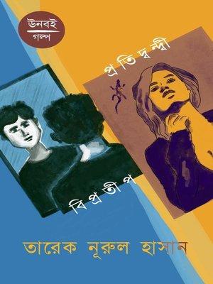 cover image of বিপ্রতীপ ও প্রতিদ্বন্দ্বী
