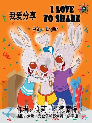 cover image of I Love to Share (Mandarin English Bilingual Kids Book)