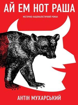 cover image of Я не Росія