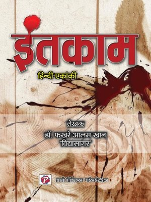 cover image of Intkaam