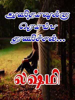 cover image of அனிதாவுக்கு, ரொம்ப துணிச்சல்...