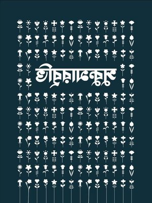 cover image of সুকুমারবৃত্তি