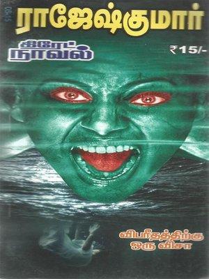 cover image of Vibharithathirku Oru Visa