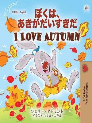 cover image of ぼくは、あきがだいすきだ I Love Autumn
