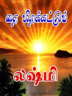 cover image of தை பிறக்கட்டும்...
