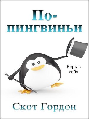 cover image of По-пингвиньи
