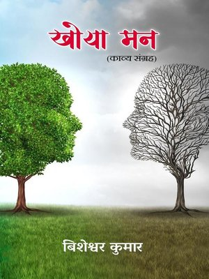 """cover image of """"खोया मन"""""""