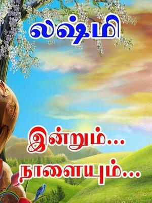 cover image of இன்றும்... நாளையும்...