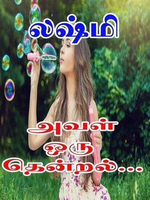 cover image of அவள் ஒரு தென்றல்...