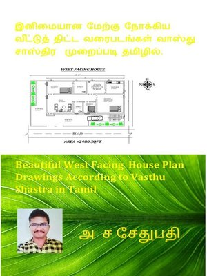 cover image of இனிமையான மேற்கு நோக்கிய வீட்டுத் திட்ட வரைபடங்கள் வாஸ்து சாஸ்திர முறைப்படி தமிழில். (Beautiful West Facing House Plan Drawings According to Vasthu Shastra in Tamil)