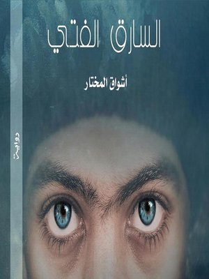 cover image of رواية السارق الفتي