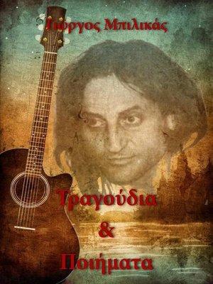 cover image of Τραγούδια & Ποιήματα