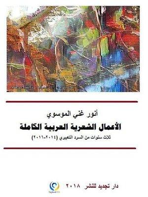 cover image of أنور غني الموسوي، الأعمال الشعرية العربية  الكاملة
