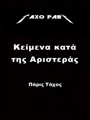 cover image of Keimena Kata Tis Aristeras