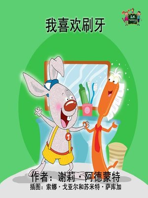 cover image of 我喜欢刷牙