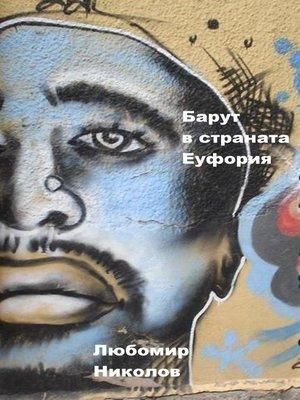cover image of Барут в страната Еуфория ( Bulgarian / Български )