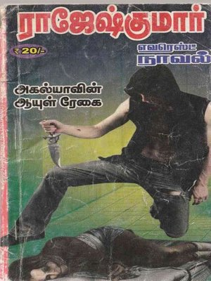 cover image of Agalyavin-Ayul-Reygai