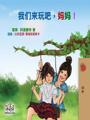 cover image of Let's Play, Mom!--Mandarin Chinese Simplified