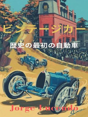 cover image of ビンテージカー