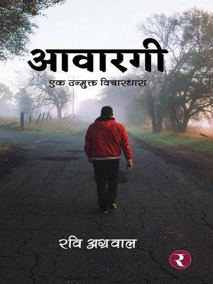 cover image of Awargi--Ek Unmukt Vichardhara