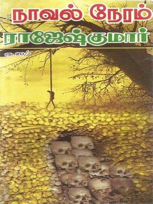 cover image of Ithu Thappikum Velai