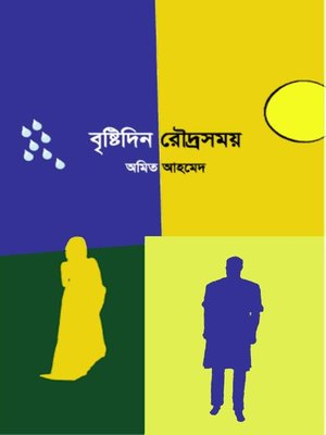 cover image of বৃষ্টিদিন রৌদ্রসময়