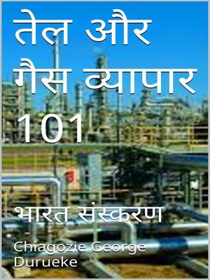 cover image of तेल और गैस व्यापार 101