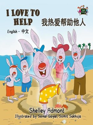 cover image of I Love to Help (English Mandarin Kids Book)