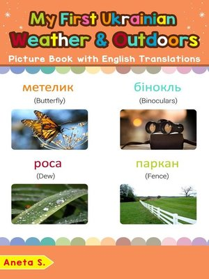 cover image of My First Ukrainian Weather & Outdoors Picture Book with English Translations