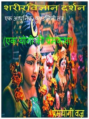 cover image of शरीरविज्ञान दर्शन