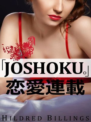 "cover image of ""Joshoku."" (Lesbian Romance)"