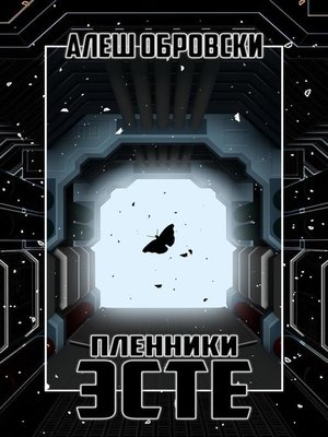 cover image of Пленники Эсте