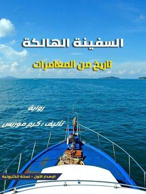 cover image of السفينة الهالكة