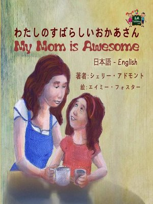 cover image of My Mom is Awesome (Japanese English Bilingual Book)