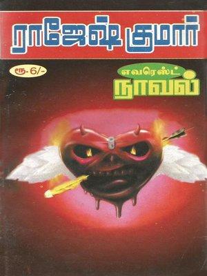 cover image of Oru Pul Pul Paravai.