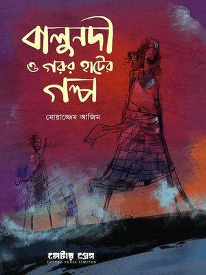 cover image of বালুনদী ও গরুর হাটের গল্প