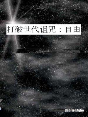 cover image of 打破世代诅咒:自由