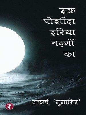 cover image of Ik Poshida Dariya Nazmo'n Ka