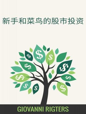 cover image of 新手和菜鸟的股市投资
