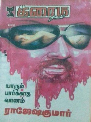 cover image of Yarum Parkatha Vaanam