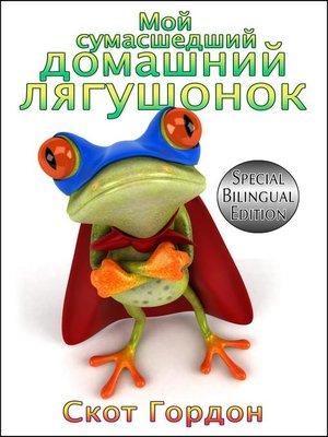 cover image of Мой сумасшедший домашний лягушонок