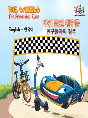 cover image of The Wheels the Friendship Race (English Korean Kids Book)