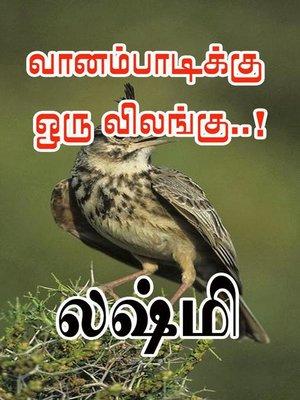 cover image of வானம்பாடிக்கு ஒரு விலங்கு..!