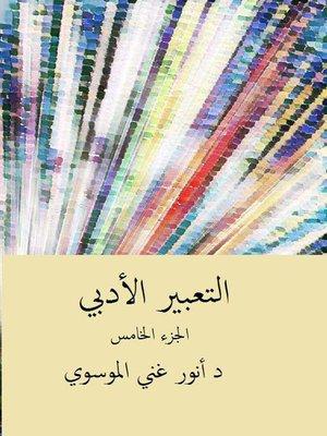 cover image of التعبير الأدبي ج5