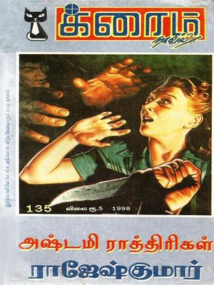 cover image of Astamiv Rathirigal