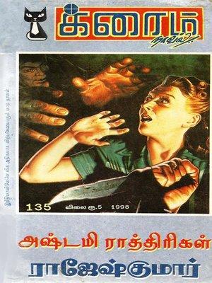 cover image of Astamiv Rathirigal