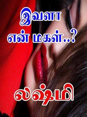 cover image of இவளா என் மகள்..?
